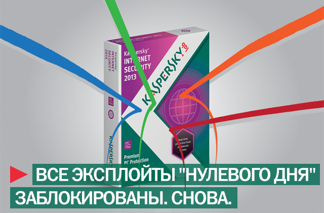 Kaspersky Internet Security блокирует 100% угроз 0-day