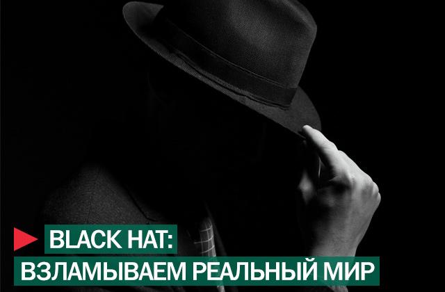 Черная шляпа - признак хакера.