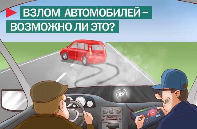 Возможен ли взлом автомобилей?!