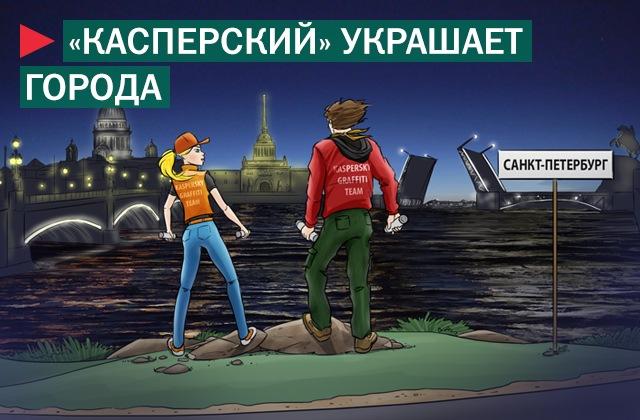 Касперский украшает города: Гатчина