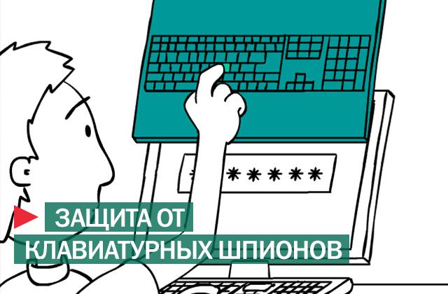 Использование виртуальной клавиатуры