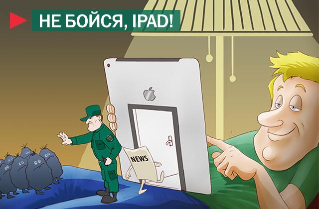 Безопасный браузер - теперь и для iOS