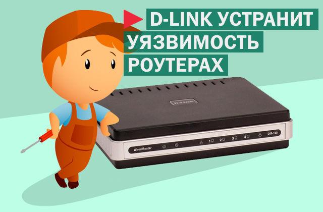 Как устранить уязвимость D-Link