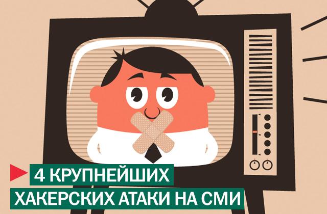 Хакеры искажают новости в онлайн. Зачем?