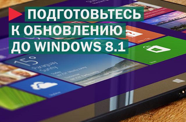 Как обновить Windows 8.1  с установленной Kaspersky Internet Security версии 2014