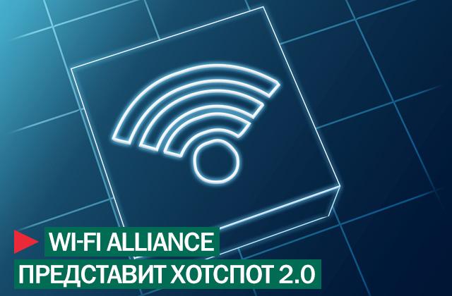 Новое решение инициализации в беспроводных сетях.