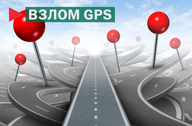 взлом GPS