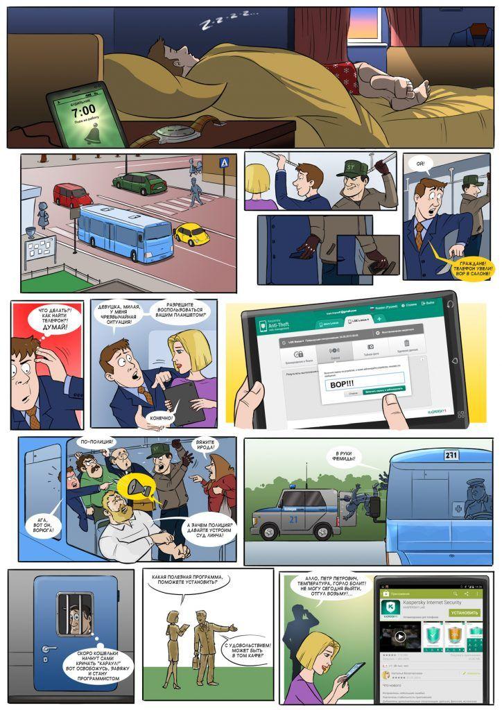 Комикс недели - что делать, если украли телефон