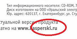 Неправильный адрес сайта компании Kaspersky Lab