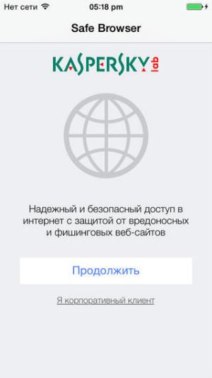 Kaspersky Safe Browser для iOS