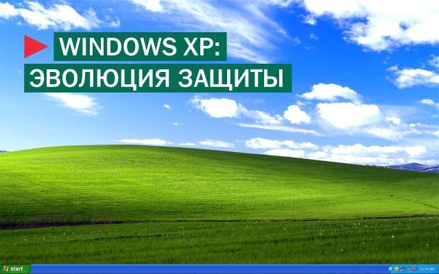 Windows XP: эволюция защиты (2001-2014)
