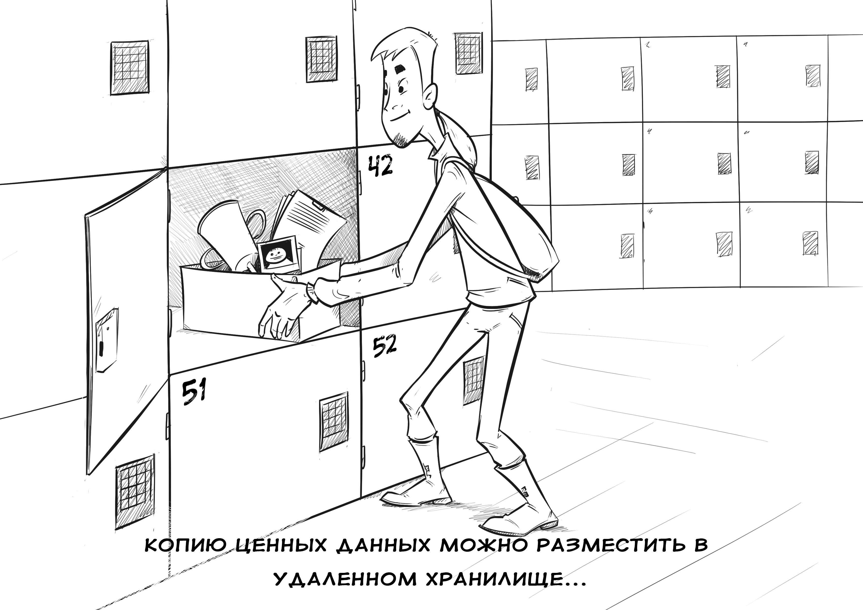 Камера хранения