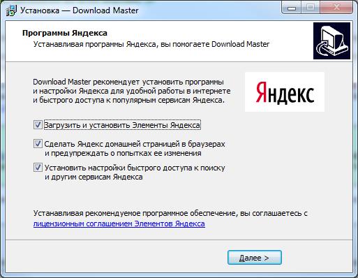 adware-ru1