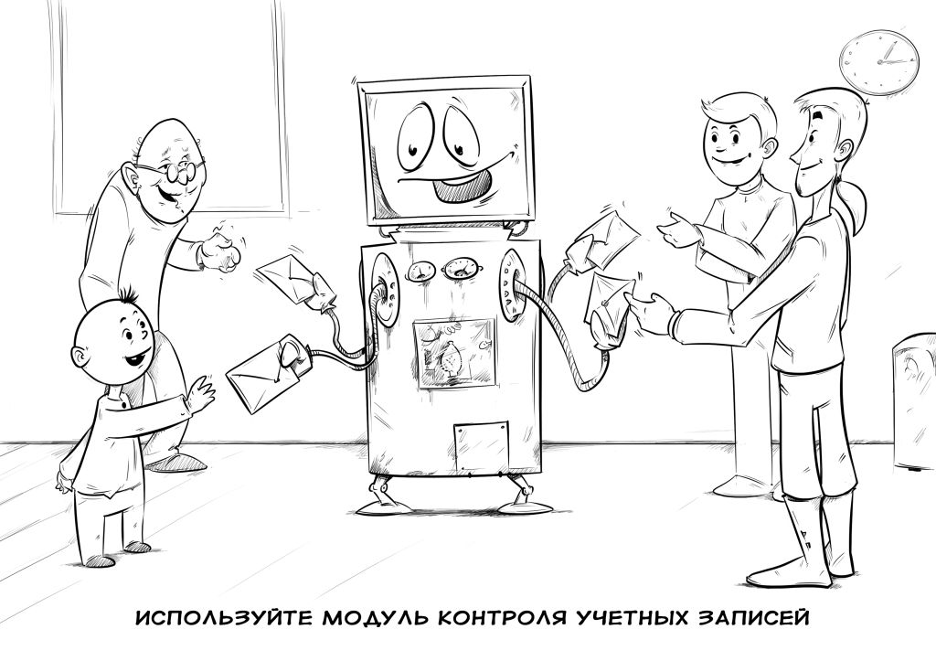 Справочник по выживанию в кибермире: модуль контроля учетных записей