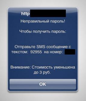 Блокировка iOS-устройств
