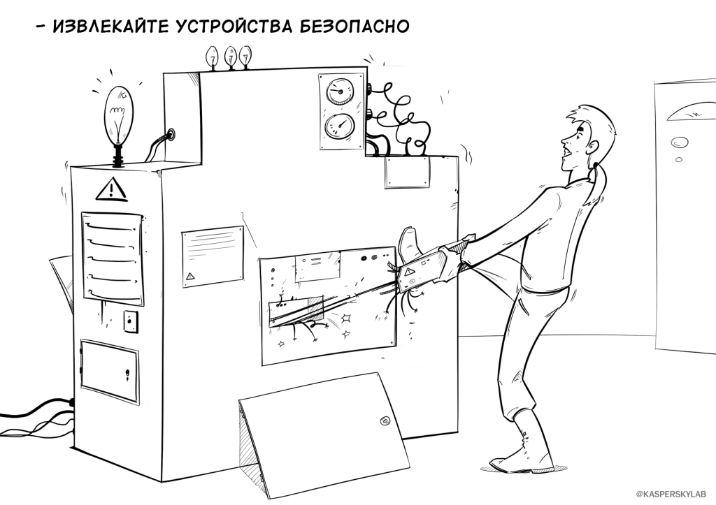 Справочник по выживанию в кибермире: извлечение устройств