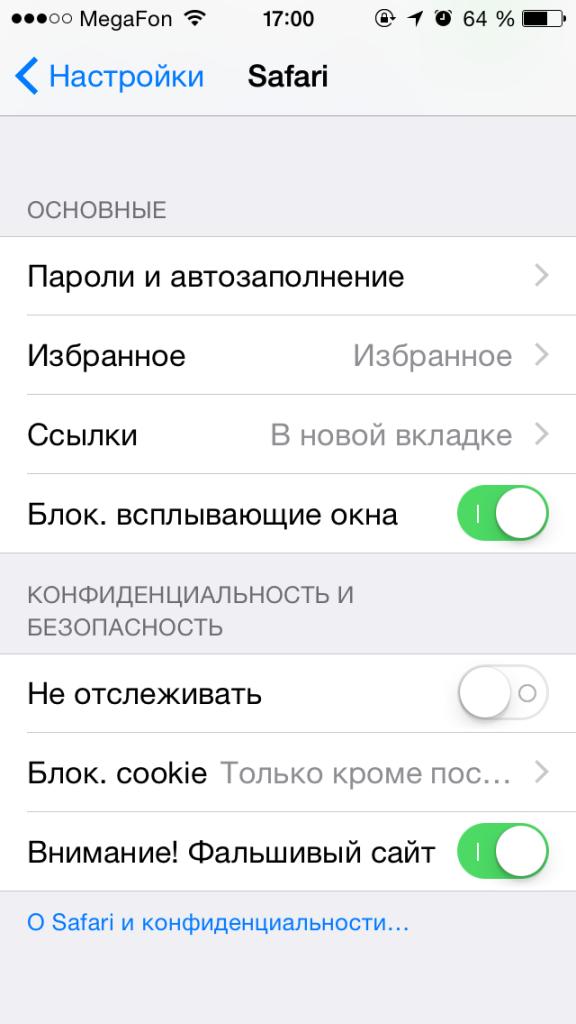 В настройках Safari можно отключить сохранение cookies и автозаполнение.