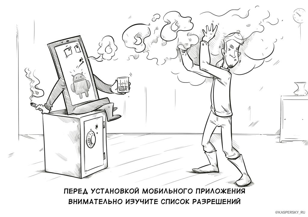 Справочник по выживанию в кибермире: приложения
