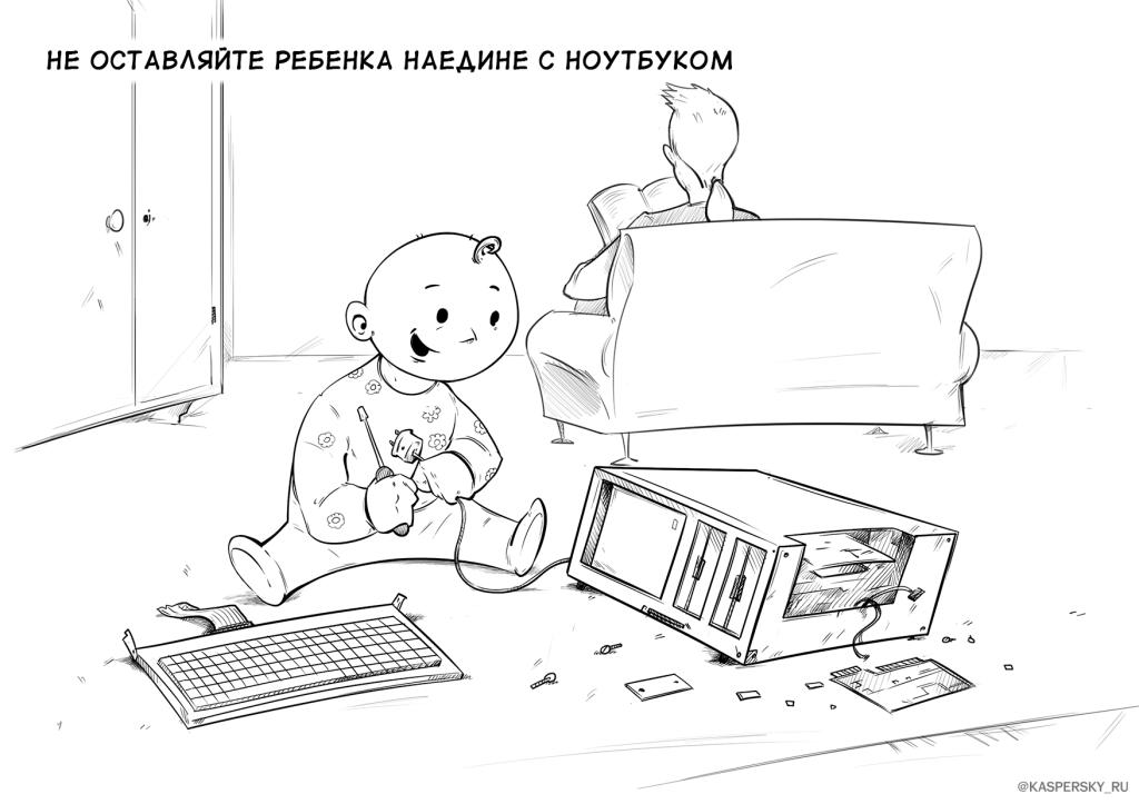 Справочник по выживанию в кибермире: дети и компьютеры