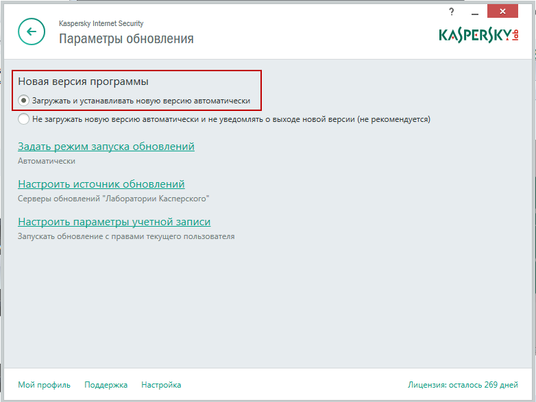 Kaspersky Internet Security silent update and upgrade