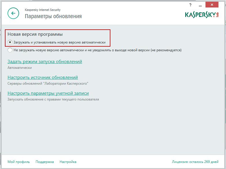 Kaspersky Internet Security silent update and upgrade