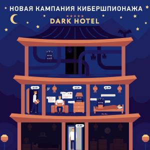 DarkHotel: кибершпионская кампания в азиатских отелях