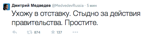 Dmitry Medvedev was hacked