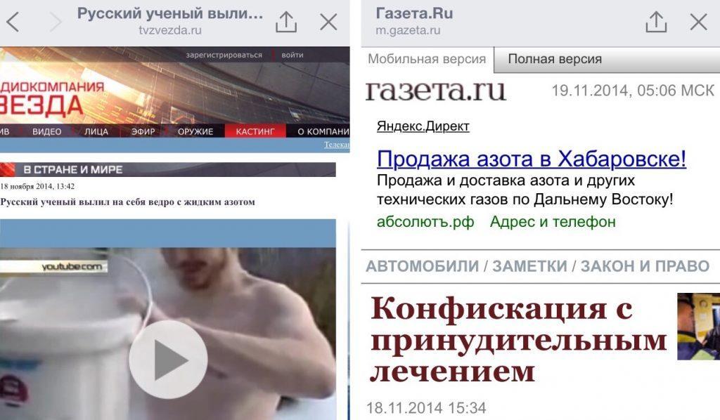 Результат слежки рекламных сетей