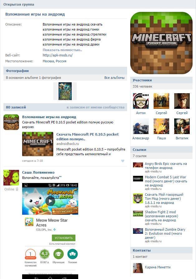 Троянец Podec заражает через ВКонтакте и обходит CAPTCHA