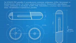Так выглядят нынешние NFC биочипы