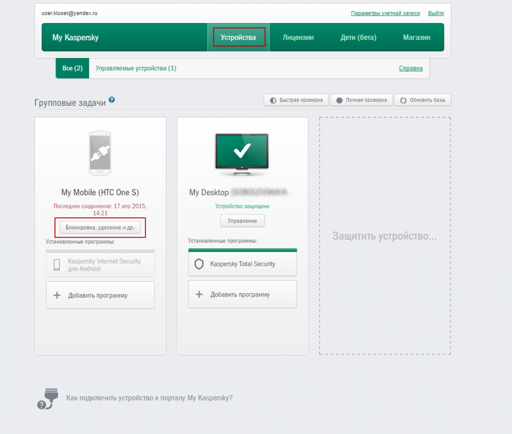 Анти-Вор в Kaspersky Internet Security для Android