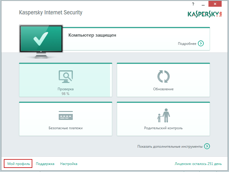 Преимущества личного кабинета My Kaspersky