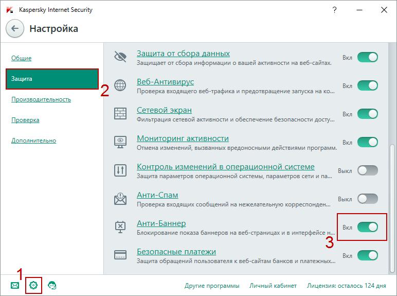Пошаговая инструкция, как настроить функцию Анти-Баннер в Kaspersky Internet Security