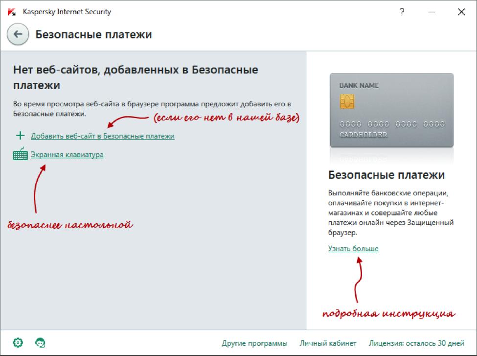 Безопасные платежи в Kaspersky Internet Security