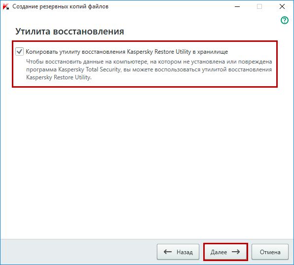 Резервное копирование в Kaspersky Total Security