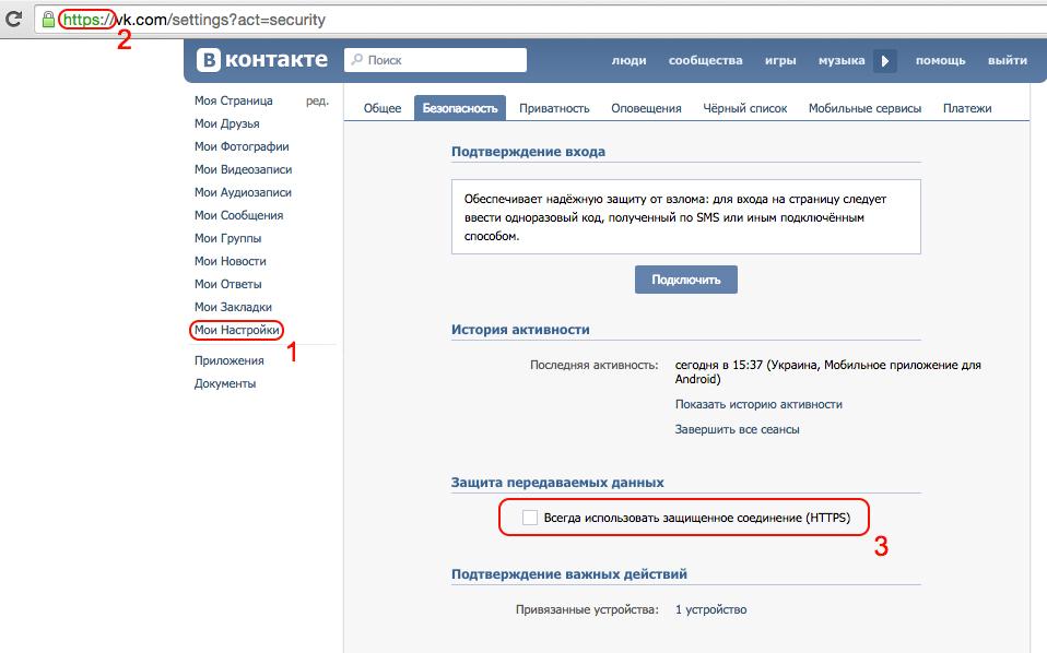 Как включить защищенное соединение ВКонтакте