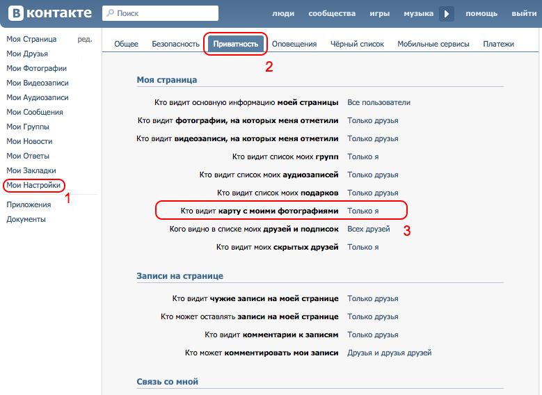 На что обратить внимание в настройках конфиденциальности ВКонтакте?