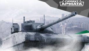 "Акция Лаборатории Касперского ""Дарим подарки, а в подарках – танки!"""