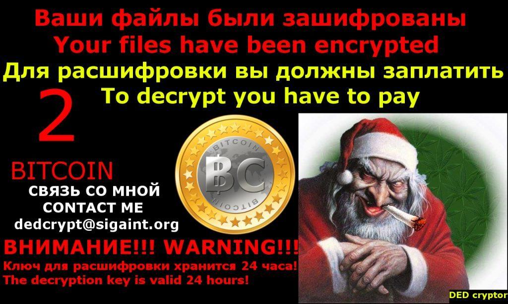 Дед Криптор или История трояна-шифровальщика с открытым кодом