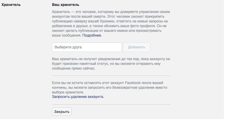 Facebook часто обновляет свои настройки безопасности. Проверьте, не упустили ли вы что-то полезное, когда в последний раз заглядывали в этот раздел?