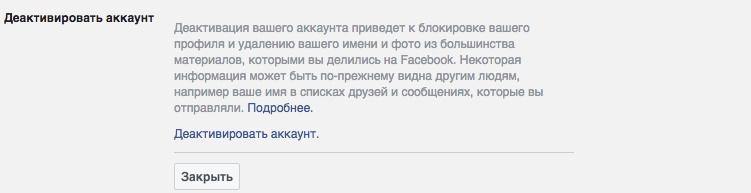 Все, что нужно знать о настройках безопасности Facebook