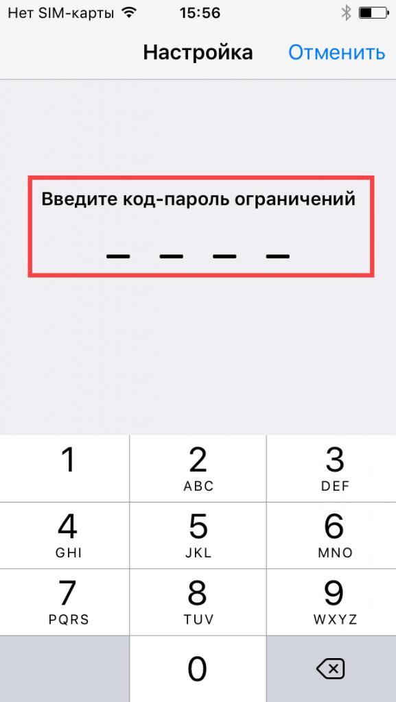Совет недели: как не дать детям удалить Kaspersky Safe Kids с айфонов и айпадов
