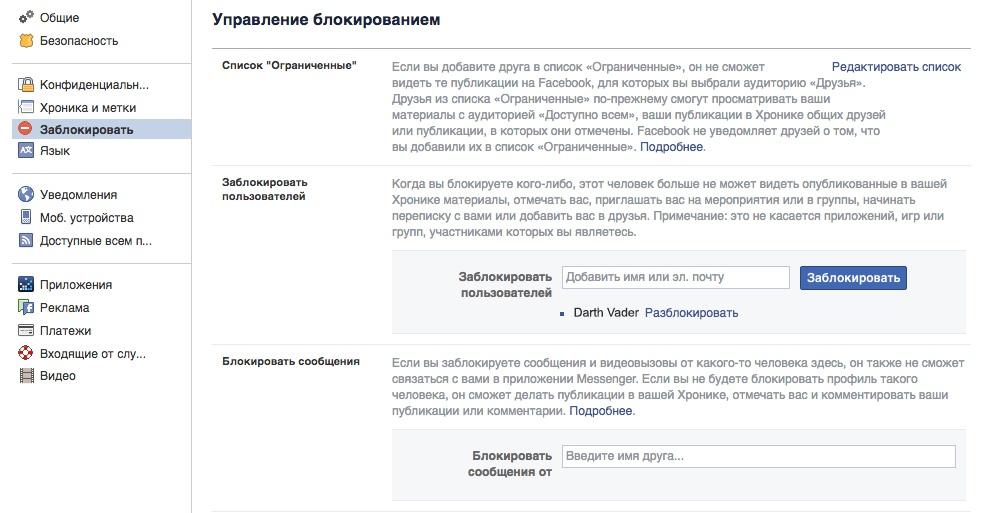 Настройки приватности в Facebook: все, что нужно знать