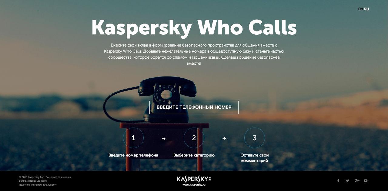 Приложение Kaspersky Who Calls находится в стадии тестирования, тем не менее уже сейчас вы можете приложить руку к развитию этого проекта.