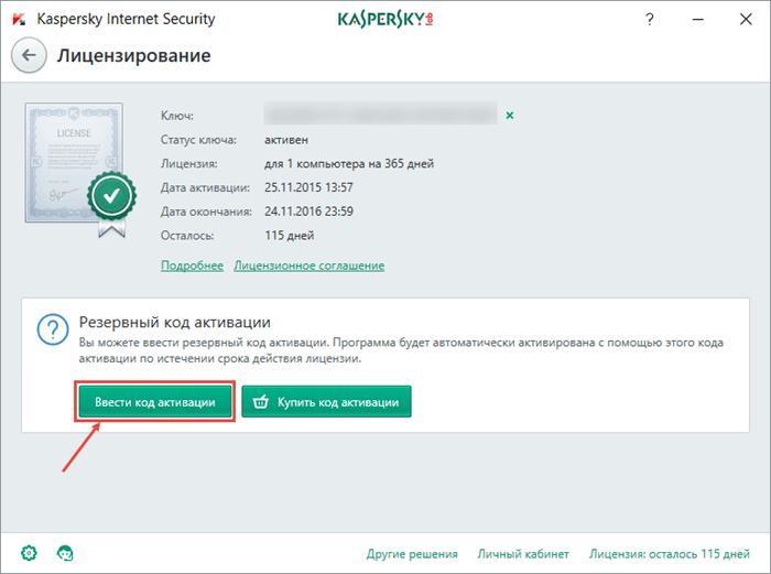 Если срок действия предыдущей лицензии еще не истек, вы можете добавить код в качестве резервного — он активируется автоматически после истечения срока действия текущей лицензии.