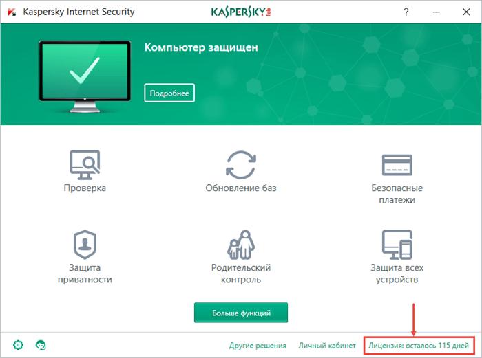 Откройте страницу интернет-магазина Лаборатории Касперского из окна программы