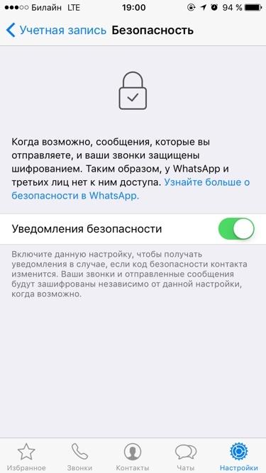 Как включить уведомления о безопасности в WhatsApp на iPhone, iOS
