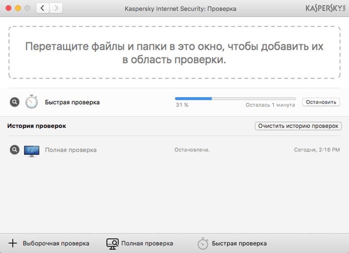 При этом Kaspersky Internet Security для Mac имеет все функции классического антивируса и защищает вашу систему от зловредов для macOS, которых пусть пока и немного, но с каждым днем, увы, становится все больше.