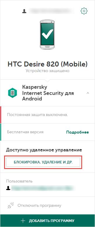 Заблокировать телефон или планшет с установленным Kaspersky Internet Security для Android можно, отправив команду с портала My Kaspersky.