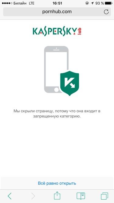 Безопасный браузер Касперского для iOS